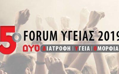 5ο Forum Υγειας 15-16 Μαρτιου 2019